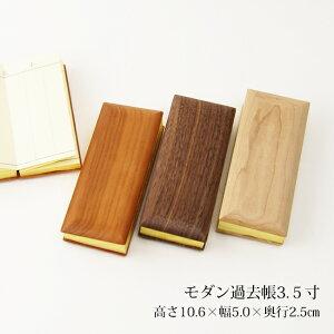 モダン過去帳 3.5寸ウォールナット/メープル/アッシュ欅色高さ10.6×幅5.0×奥行2.5cm