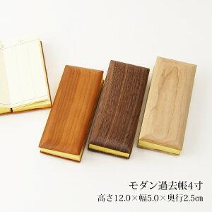 モダン過去帳 4寸ウォールナット/メープル/アッシュ欅色高さ12.0×幅5.0×奥行2.5cm