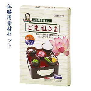 仏膳用素材セット ご先祖さま(フリーズドライ)(E24)