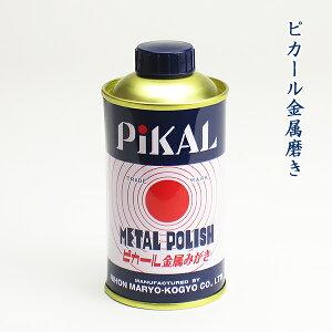 磨き仏具のお手入れに、金属みがきピカール液180g(金属磨き剤)