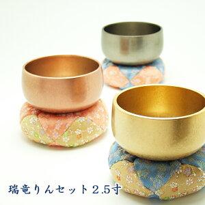 瑞竜りんセット2.5寸(おりん直径7.5cm)