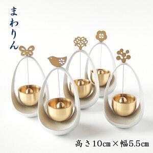 【送料無料】【おりん】「優凛」まわりん (蝶・鳥・葉・花・実)(高さ10cm×幅5.5cm)