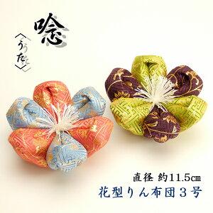 【5,250円以上送料無料】【仏具】唸柄花型りん布団3号(直径約11.5cm)
