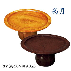 たわわ モダン高月 3寸(対入り)ライトブラウン/ウォールナット(高さ4cm×幅9cm)