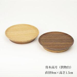 モダン寄木高月(1個)ウォールナット/タモ(直径9×高さ1.5cm)