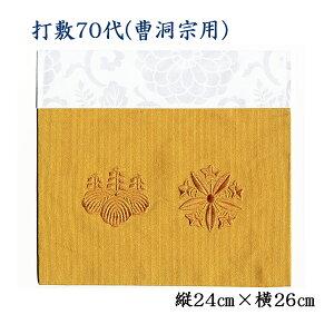 打敷(内敷)70代刺繍綴曹洞宗用【5,250円以上送料無料】
