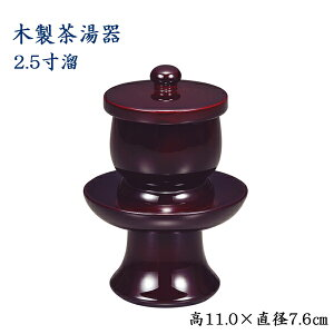 木製茶湯器2.5寸溜高さ11.0cm×直径7.6cm