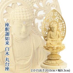 仏像 座釈迦 2寸 白木 丸台座高さ20.0cm×幅9.3cm×奥行8.9cm