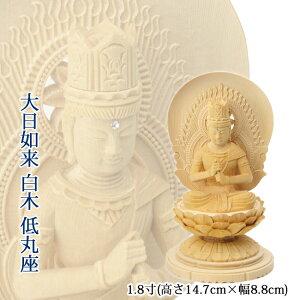 仏像 大日如来 1.8寸(白木・低丸台座)高さ14.7cm×幅8.8cm×奥行8.2cm【送料無料】