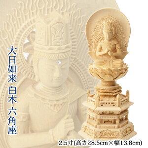 仏像 大日如来 2.5寸(白木・六角台座)高さ28.5cm×幅13.8cm【送料無料】