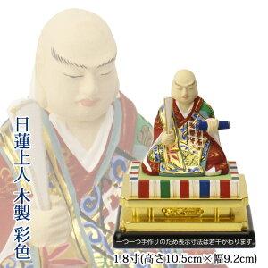 仏像 日蓮宗 日蓮上人 1.8寸(木製 彩色)高さ10.5cm幅9.2cm