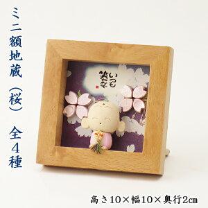 お地蔵様 ミニ額地蔵(桜) 全4種(いつも笑顔で・おかげさまで・ありがとう・健康がいちばん)縦10×横10×奥行2cm