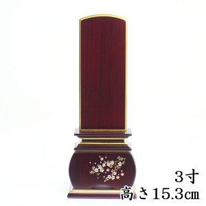 【海外産 モダン位牌】優雅「風桜」紫檀 位牌3寸高さ15.3cm