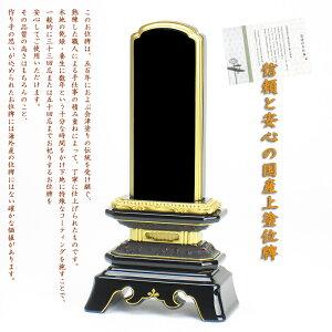 【国産上塗位牌】葵角切位牌4.5寸(高さ21.5cm)