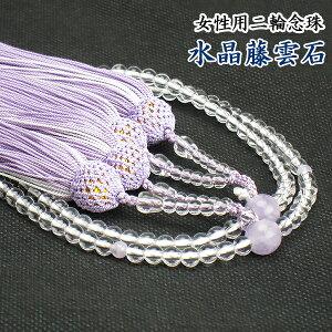 【京念珠】女性用二輪念珠(本式数珠)水晶藤雲石正絹頭付二色房