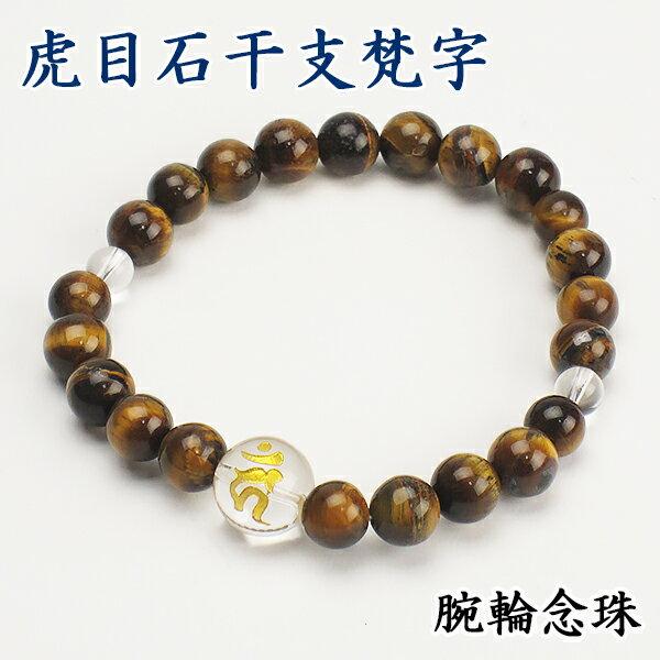 【腕輪念珠】干支梵字入り虎目石腕輪数珠