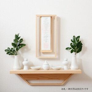 モダン神棚 壁掛け型角形タイプ 桧/ウォールナット(本体:高さ31.5×幅15×奥行4cm)