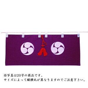 【5,250円以上送料無料】神幕(巴紋)60号(高さ45cm×幅185cm)
