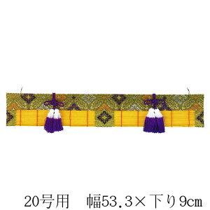 【5,250円以上送料無料】箱宮用御簾(ミス)20号用(高さ9cm×幅53.3cm)