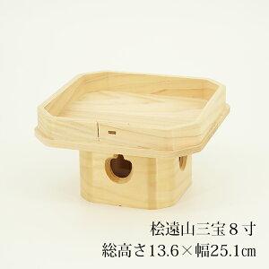 【神具】桧遠山三宝8号(高さ13.6cm×幅25.1cm)