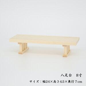 【神具】桧 豆八足台8寸 (高さ4.5cm×幅24cm奥行7cm)