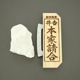 【神棚・神具】火打石(鎌付き)