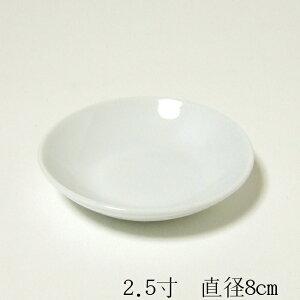 【神具】白皿(かわらけ)2.5寸(直径8cm)