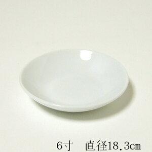 【5,250円以上送料無料】白皿(かわらけ)6寸(直径18.3cm)