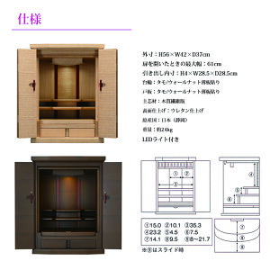 【送料無料】モダン仏壇ミニ18号H56×W42×D37cm