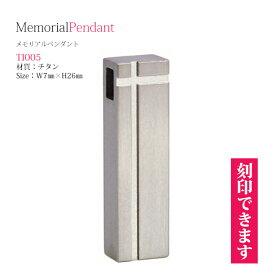 【送料無料】【遺骨ペンダント】メモリアルペンダント TI005