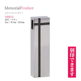 【送料無料】【遺骨ペンダント】メモリアルペンダント TI0051