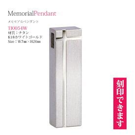 【送料無料】【遺骨ペンダント】メモリアルペンダント TI0054W