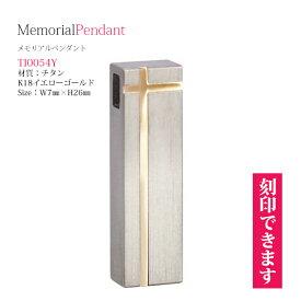 【送料無料】【遺骨ペンダント】メモリアルペンダント TI0054Y
