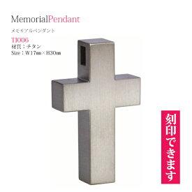 【送料無料】【遺骨ペンダント】メモリアルペンダント TI006