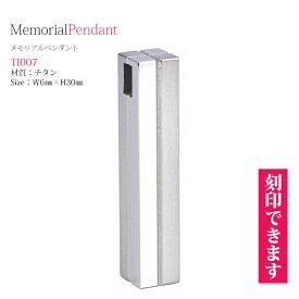 【送料無料】【遺骨ペンダント】メモリアルペンダント TI007
