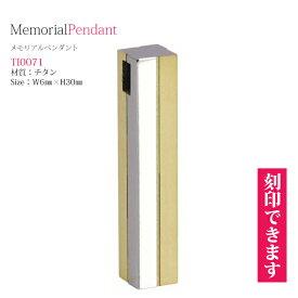 【送料無料】【遺骨ペンダント】メモリアルペンダント TI0071