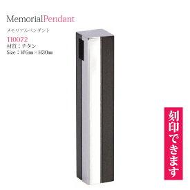 【送料無料】【遺骨ペンダント】メモリアルペンダント TI0072