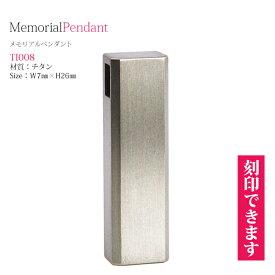 【送料無料】【遺骨ペンダント】メモリアルペンダント TI008