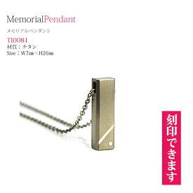 【送料無料】【遺骨ペンダント】メモリアルペンダント TI0081