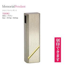 【送料無料】【遺骨ペンダント】メモリアルペンダント TI0082