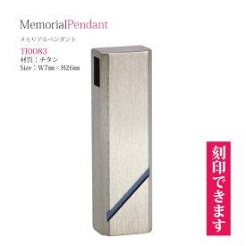 【送料無料】【遺骨ペンダント】メモリアルペンダント TI0083