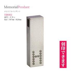 【送料無料】【遺骨ペンダント】メモリアルペンダント TID002