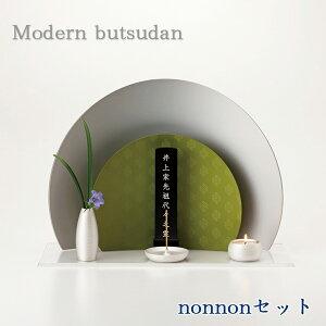 小型モダン仏壇nonnon丸型