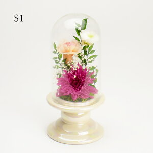 プリザーブドフラワー仏花ガラスケース入り(1個)
