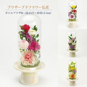 ボトルプリザMプリザーブドフラワー仏花ガラスケース入り(1個)