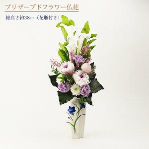 プリザーブドフラワー 仏花(菊) 花器付き 総高さ約38cm 【送料無料】