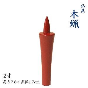 【メール便対応可能】木蝋2寸(高さ7.8cm×直径1.7cm)