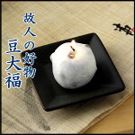 ローソク豆大福キャンドル