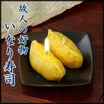 故人の好物シリーズいなり寿司キャンドル【5,250円以上で送料無料】