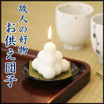 故人の好物シリーズお供え団子キャンドル【5,250円以上で送料無料】